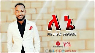 Henok Addis - Lene | - New Amazing Protestant Memzur 2018 (Official Audio) - AmlekoTube.com