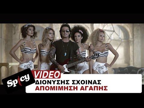 Dionisis Sxoinas Apomimisi Agapis pop music videos 2016