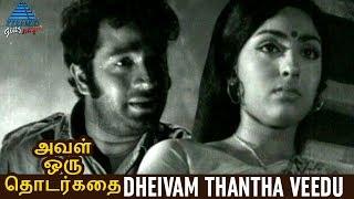 Aval Oru Thodharkadai Tamil Movie Songs | Deivam Thandha Video Song | Sujatha | MS Viswanathan
