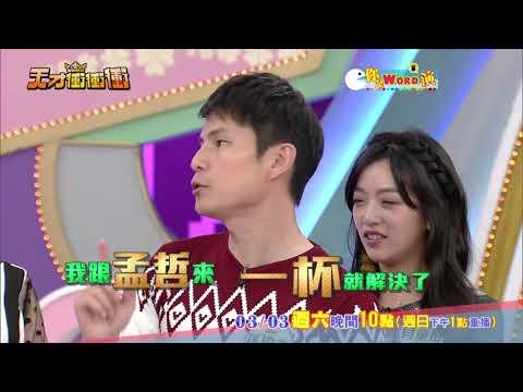 【5566互看不順眼 面臨解散危機】2018.03.03天才衝衝衝預告