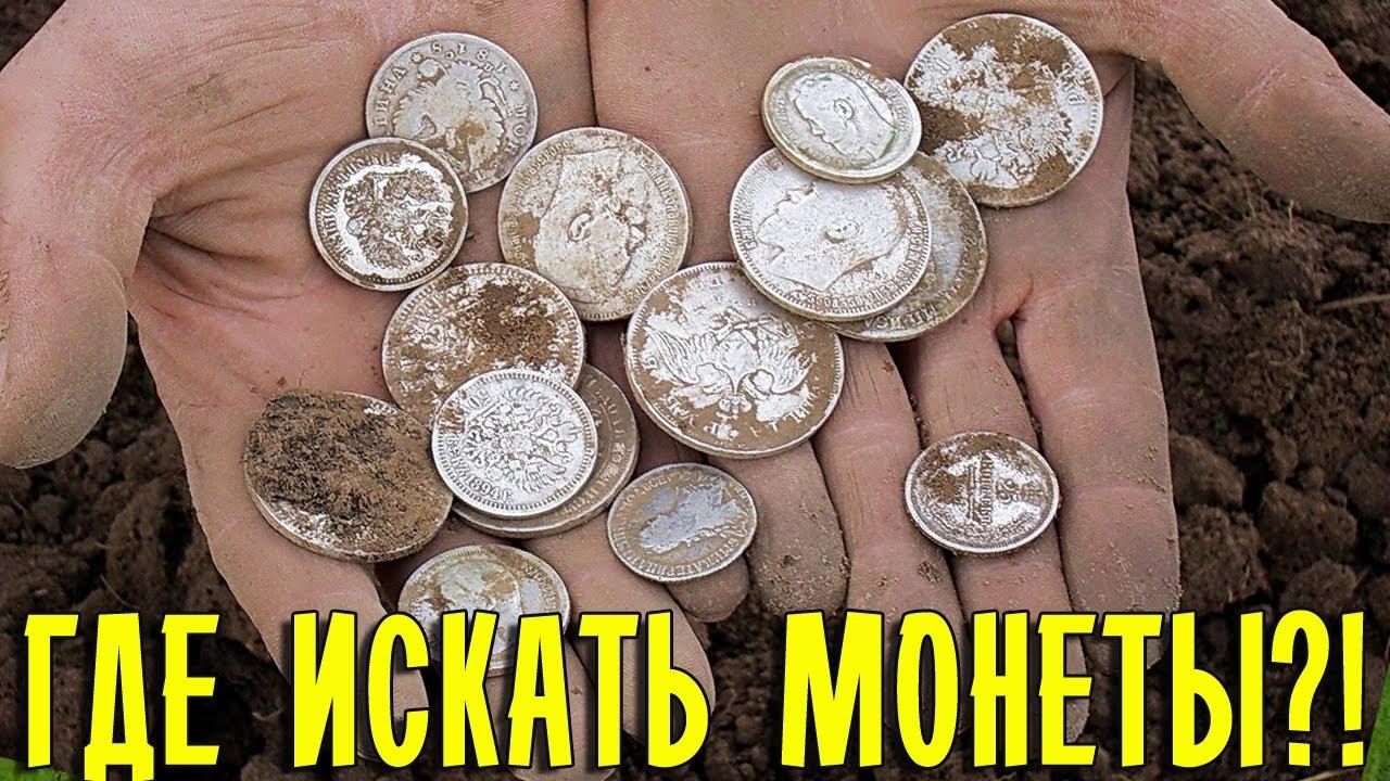 Где искать монеты?! советы от кладоискателя белого копателя!.