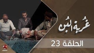 غربة البن | الحلقة  23 | محمد قحطان - صلاح الوافي - عمار العزكي - سالي حماده - شروق | يمن شباب
