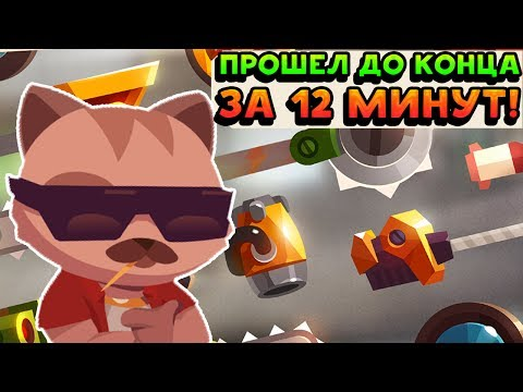 ПРОШЕЛ ДО КОНЦА ЗА 12 МИНУТ! - CATS: Crash Arena Turbo Stars