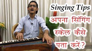 """अपना स्केल कैसे पता करें? सिंगर का """"सा"""" कैसे पहचानें? Singer Riyaz & Voice Range Tips  #MastetNishad"""