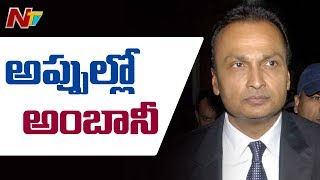 అప్పుల్లో అంబానీ..! | Anil Ambani Falls Off Billionaire Club | NTV