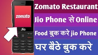 Jio Phone se Zomato Restaurant Online Chalay/Online food Delivery Zomato in Jio Phone