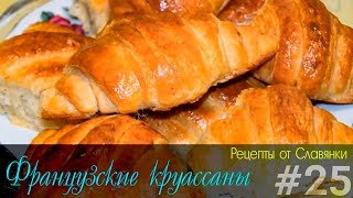 Slavic Secrets #25 - Французские круассаны The French Croissant