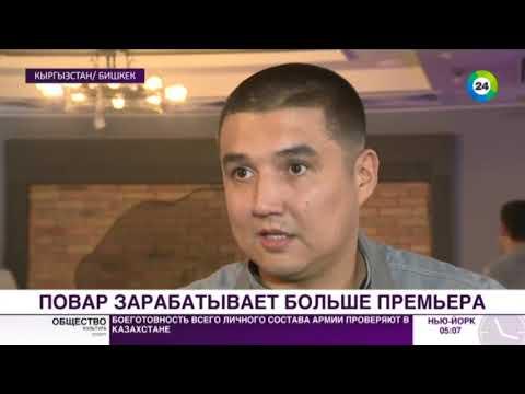Секреты кухни: кыргызские шеф-повара зарабатывают больше министров - МИР24