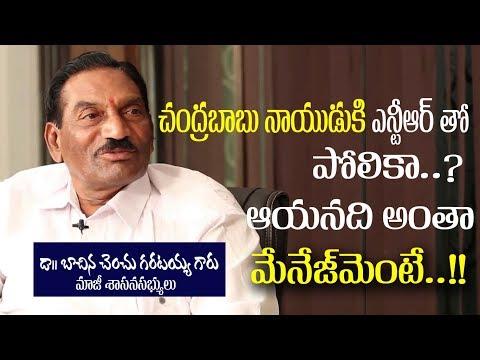 చంద్రబాబు నాయుడిది అంతా మీడియా మేనేజ్మెంటే..!!!  NTR vs CBN || iMedia