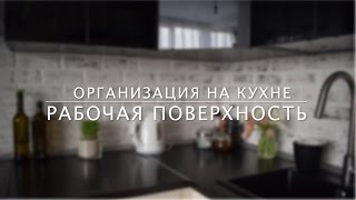 DIY ideas: Организация на кухне