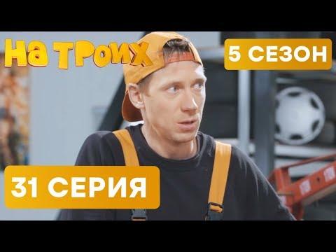 На троих - 5 СЕЗОН - 31 серия | ЮМОР ICTV
