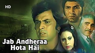 Jab Andheraa Hota Hai (HD) | Prem Chopra | Vikram Lender | Helen | Bollywood Thriller Movie