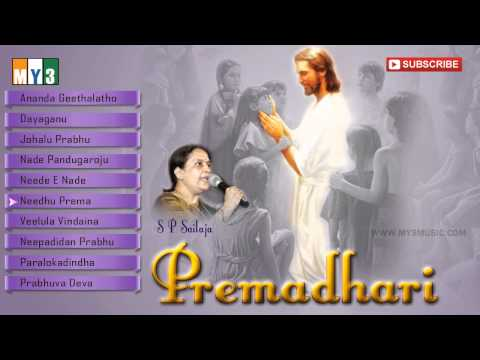 Jesus Songs || Prema Dhaari Jukebox || Christian Songs video