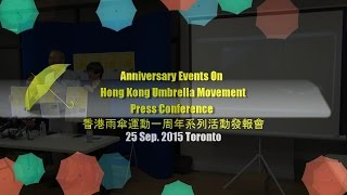 Anniversary Events On Hong Kong Umbrella Movement Press Conference雨傘運動一周年系列活動發報會
