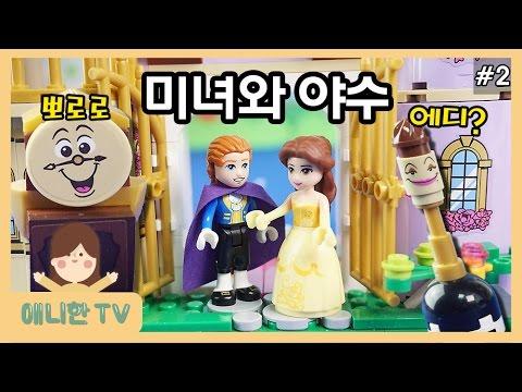 미녀와 야수 #2 ♥ 벨! 인성 최악 왕자에게 사랑을 가르쳐주세요! 레고 뽀로로 장난감 상황극 [애니한TV]
