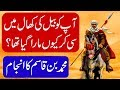 History of Muhammad Bin Qasim Hindi & Urdu.