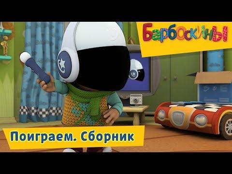 Поиграем 👾 Барбоскины 🤖 Сборник мультфильмов 2018