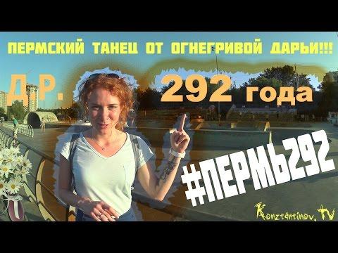 K-TV - #ПЕРМЬ292 (пермский танец от огнегривой Дарьи) [HD]