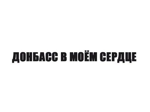 Донбасс в сердце поделка