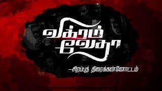 Vikram Vedha Movie | Vijay Sethupathi | Madhavan | Sirappu Thiraikannotam | Kalaignar TV