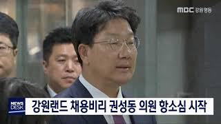 권성동 채용비리 항소심 1차 공판