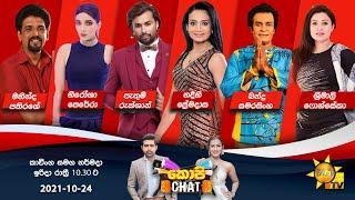 Hiru TV Copy Chat Live   2021-10-24