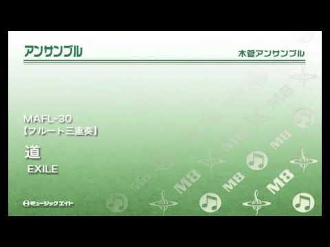 《フルート三重奏》道/EXILE