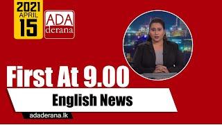 Ada Derana First At 9.00 - English News 15.04.2021