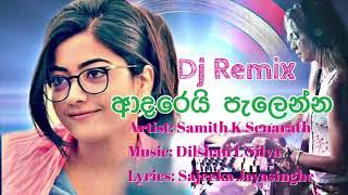 Adarei Palenna | Samith K Senarath | Music Dilshan L Silva