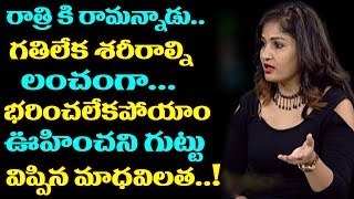 Madhavi Latha On Casting Couch In Tollywood Film Industry | Actress Madhavi Latha | Top Telugu Media