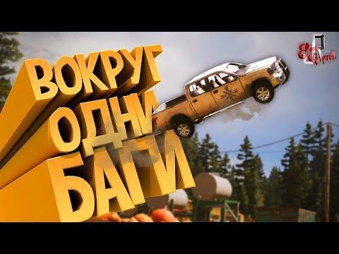 Вокруг одни баги! Far Cry 5 (Фейлы и приколы в играх/монтаж)