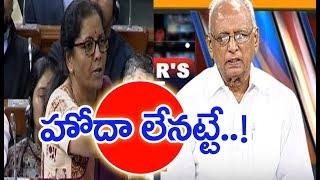 Nirmala Sitaraman Dashes People Hopes Over AP Special Status | IVR Analysis | MAHAA NEWS| MAHAA NEWS