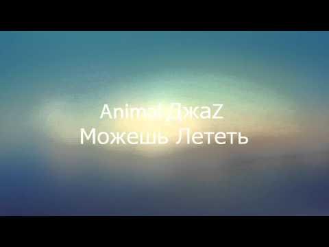 Animal Джаz (Джаз, Jazz) - Можешь лететь