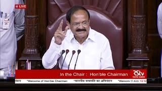 First Speech of Rajya Sabha Chairman Sh. M. Venkaiah Naidu