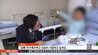 어린이집서 하반신 마비된 5살 아이…막막한 현실 / SBS