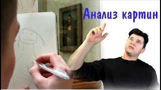 Почему вы не можете красиво рисовать? №26 ► Художник Ревякин