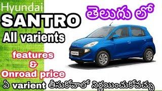 Hyundai SANTRO all varients features and onroad price   in telugu    rangababu Karnati