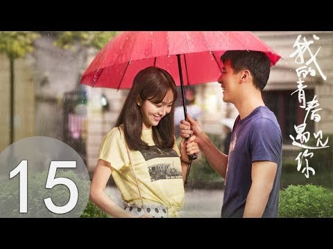 陸劇-我的青春遇見你-EP 15