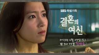 Trailer Goddess of Marriage 2