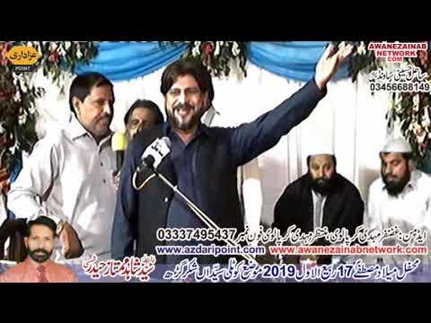 Zakir Agha Fida Hussain  jashan 17 Rabi ul awal 2019 kOTLY SAYEDAIN SHAKARAH GARAH