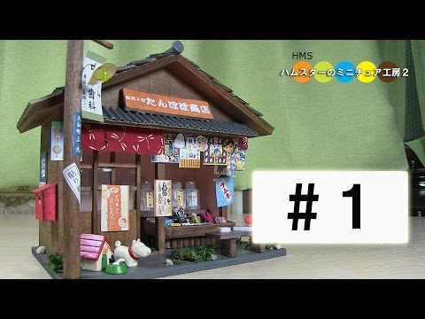 Billy Miniature Japanese Mom And Pop Candy Store Kit #1 ミニチュアキット駄菓子屋さん作り video