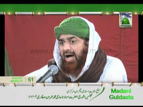 Madani Guldasta - Tauba o Astaghfar by Haji Imran Attari