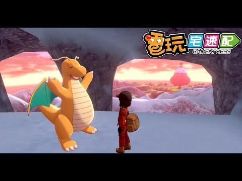 台灣-電玩宅速配-20201008 來了!歷代經典全都來了!準備好回歸《寶可夢 劍盾》了嗎