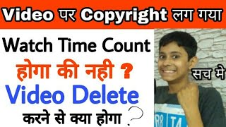 Youtube Video पर Copyright Strike Claim Delete करने के बाद Watch Time Count होगा कि नही ? | Hindi