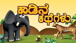 Jungle Stories Collection in Kannada   Moral Stories   3D Animal Stories For Kids in Kannada