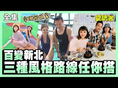台綜-愛玩客-20201027 百變新北!三種風格路線任你搭!!