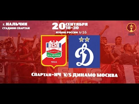 Cпартак-Нальчик - Динамо-Москва