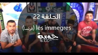 Les immigrés En Algérie - 100 % Houma - ZANGA CRAZY 2016-épisode 22