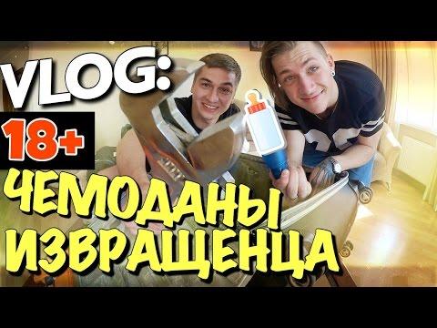 VLOG: (18+) ЧЕМОДАНЫ СТАРОГО ИЗВРАЩЕНЦА / Андрей Мартыненко
