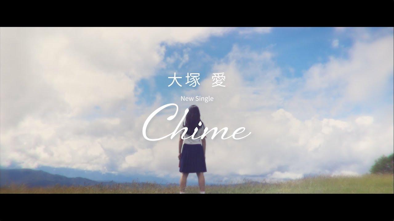 大塚愛 - ダイジェスト映像を公開 新譜シングル「Chime」2019年9月4日発売予定 thm ?showinfo=0